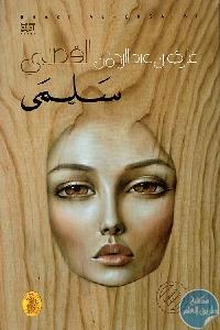 103000 - تحميل كتاب سلمى - رواية pdf لـ غازي عبد الرحمن القصيبي