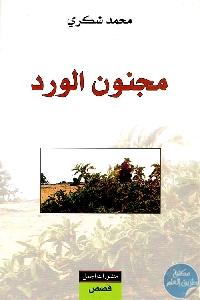 105582 - تحميل كتاب مجنون الورد - قصص pdf لـ محمد شكري