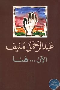 10898 - تحميل كتاب الآن... هنا أو شرق المتوسط مرة أخرى - رواية pdf لـ عبد الرحمن منيف