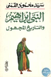 1095 - تحميل كتاب النبي إبراهيم والتاريخ المجهول pdf لـ سيد محمود القمني