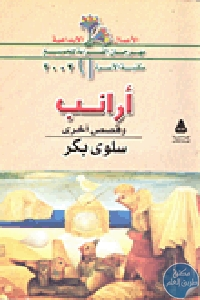 109863 - تحميل كتاب أرانب - رواية وقصص قصيرة pdf لـ سلوى بكر