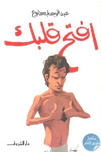 11076 - تحميل كتاب إفتح قلبك pdf لـ عبد الوهاب مطاوع