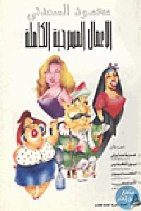 110979 - تحميل كتاب عزبة بنايوتي - مسرحية pdf لـ محمود السعدني