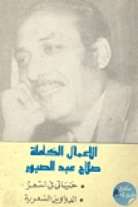 112438 - تحميل كتاب ديوان صلاح عبد الصبور - المجلد الثالث pdf لـ صلاح عبد الصبور