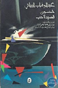 11295 - تحميل كتاب خمسون قصيدة حب pdf لـ عبد الوهاب البياتي