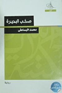 113218 - تحميل كتاب صخب البحيرة - رواية pdf لـ محمد البساطي
