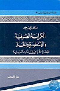 11749 - تحميل كتاب الكرامة الصوفية والأسطورة والحلم pdf لـ الدكتور علي زيعور