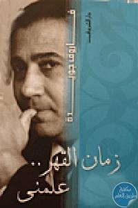 120239 - تحميل كتاب زمان القهر علمني pdf لـ فاروق جويدة