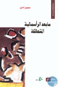 123057 - تحميل كتاب مابعد الرأسمالية المتهالكة pdf لـ سمير أمين