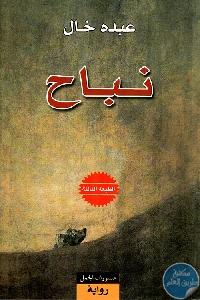 123157 - تحميل كتاب نباح - رواية pdf لـ عبده خال