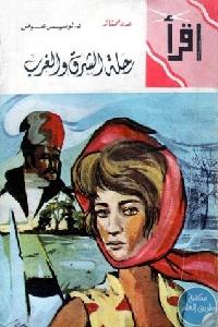 12402045 - تحميل كتاب رحلة الشرق والغرب pdf لـ د.لويس عوض
