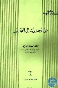 125465 - تحميل كتاب من الحريات إلى التحرر pdf لـ الدكتور محمد عزيز الحبابي