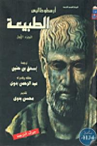 126802 - تحميل كتاب الطبيعة - ترجمة: إسحق بن حنين ( الجزء الأول) pdf لـ أرسطوطاليس