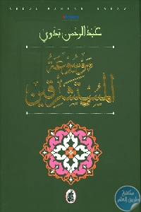 126841 - تحميل كتاب موسوعة المستشرقين pdf لـ الدكتور عبد الرحمن بدوي