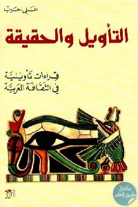 133662 - تحميل كتاب التأويل والحقيقة - قراءات تأويلية في الثقافة العربية pdf لـ علي حرب