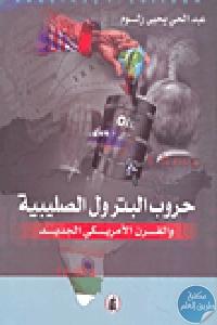 140569 - تحميل كتاب حروب البترول الصليبية والقرن الأمريكي الجديد pdf لـ عبد الحي يحيى زلوم