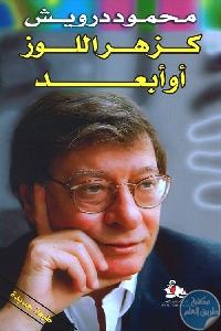 140674 - تحميل كتاب كزهر اللوز أو أبعد pdf لـ محمود درويش