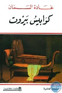 143753 - تحميل كتاب كوابيس بيروت pdf لـ غادة السمان