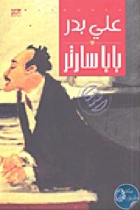 146355 - تحميل كتاب بابا سارتر - رواية pdf لـ علي بدر