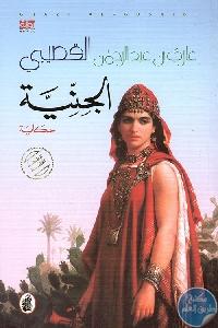 149280 - تحميل كتاب الجِنِية - حكاية pdf لـ غازي عبد الرحمن القصيبي