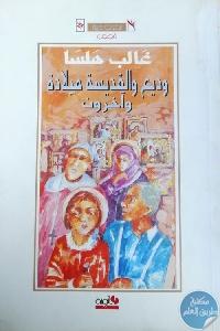 150688 - تحميل كتاب وديع والقديسة ميلادة وآخرون - قصص pdf لـ غالب هلسا