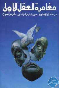 15c06 556 1 - تحميل كتاب مغامرة العقل الأولى - دراسة في الأسطورة، سوريا ، أرض الرافدين pdf لـ فراس السواح