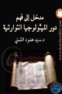 16116096 - تحميل كتاب مدخل إلى فهم دور الميثولوجيا التوراتية pdf لـ سيد محمود القمني
