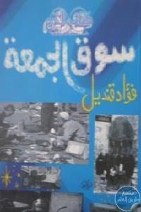 16159368 - تحميل كتاب سوق الجمعة - قصص pdf لـ فؤاد قنديل