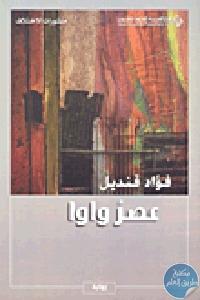 161958 - تحميل كتاب عصر واوا - رواية pdf لـ فؤاد قنديل