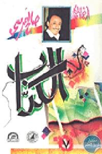 16339 - تحميل كتاب الكداب - رواية pdf لـ صالح مرسي