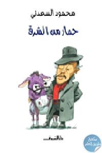 166056 - تحميل كتاب حمار من الشرق pdf لـ محمود السعدني