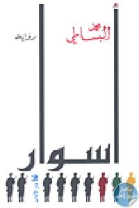 168289 - تحميل كتاب أسوار - رواية pdf لـ محمد البساطي
