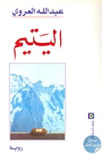 168991 - تحميل كتاب اليتيم - رواية pdf لـ عبد الله العروي