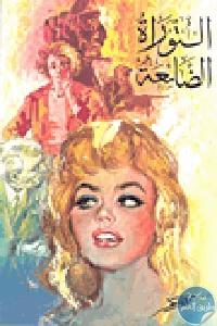 17256 - تحميل كتاب التوراة الضائعة pdf لـ علي أحمد باكثير