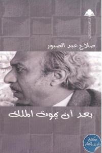 174952 - تحميل كتاب بعد أن يموت الملك pdf لـ صلاح عبد الصبور