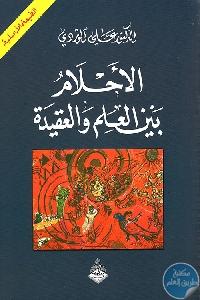 178745 - تحميل كتاب الأحلام بين العلم والعقيدة pdf لـ الدكتور علي الوردي