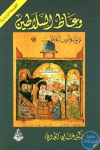 179397 - تحميل كتاب وعاظ السلاطين pdf لـ الدكتور علي الوردي