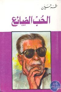 18043 - تحميل كتاب الحب الضائع - قصة pdf لـ طه حسين