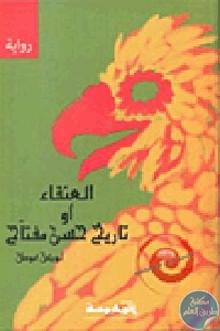 180525 - تحميل كتاب العنقاء أو تاريخ حسن مفتاح pdf لـ الدكتور لويس عوض