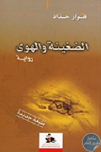 182024 - تحميل كتاب الضغينة والهوى - رواية pdf لـ فواز حداد