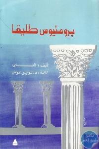 18340988 - تحميل كتاب برومثيوس طليقا pdf لـ شِلىِ