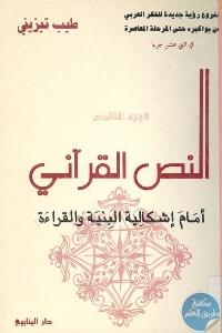 183643 - تحميل كتاب النص القرآني أمام إشكالية البنية والقراءة pdf لـ طيب تيزيني