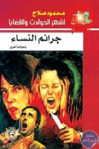 18593596 - تحميل كتاب جرائم النساء وحوادث أخرى pdf لـ محمود صلاح