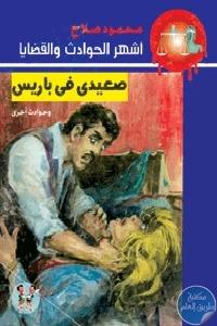 18593602 - تحميل كتاب صعيدي في باريس pdf لـ محمود صلاح