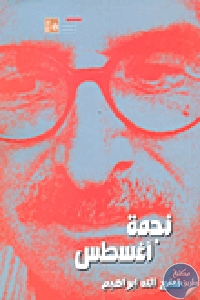 186657 - تحميل كتاب نجمة اغسطس - رواية pdf لـ صنع الله إبراهيم