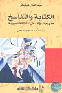 187485 - تحميل كتاب الكتابة والتناسخ - مفهوم المؤلف في الثقافة العربية pdf لـ عبد الفتاح كيليطو