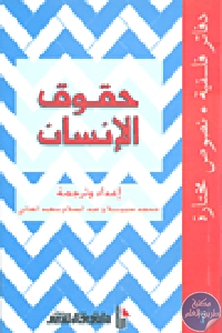 187489 - تحميل كتاب حقوق الإنسان pdf لـ محمد سبيلا وعبد السلام بنعبد العالي