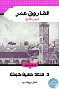 188188 - تحميل كتاب الفاروق عمر pdf لـ محمد حسين هيكل
