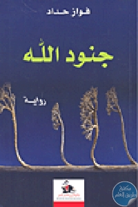 189123 - تحميل كتاب جنود الله - رواية pdf لـ فواز حداد