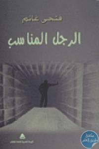 189181 - تحميل كتاب الرجل المناسب - رواية pdf لـ فتحي غانم